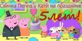 Свинка Пеппа у Кати на празднике