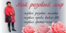 Мой розовый мир