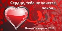 Сердце, тебе не хочется покоя...