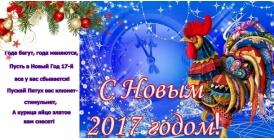 C Новым Годом Петуха - 2017!