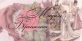 Мадам Брошкина - 2